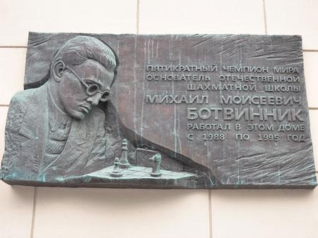 El campeón del mundo en cinco ocasiones y fundador de la escuela de ajedrez soviético, Mikhail Botvinnik Moiseievitch trabajó desde 1988 hasta 1995 en esta casa.