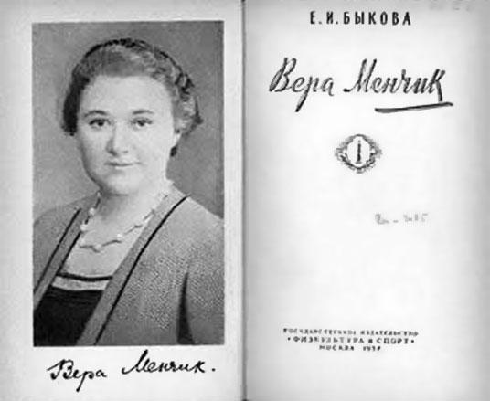 Libro ruso sobre Vera Menchik