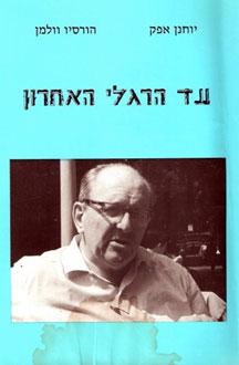 Luchando hasta el último peón, libro de Afek y Volman sobre Moshe Czerniak